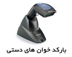 farcodscan01 - خانه