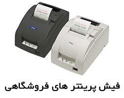 printer - خانه
