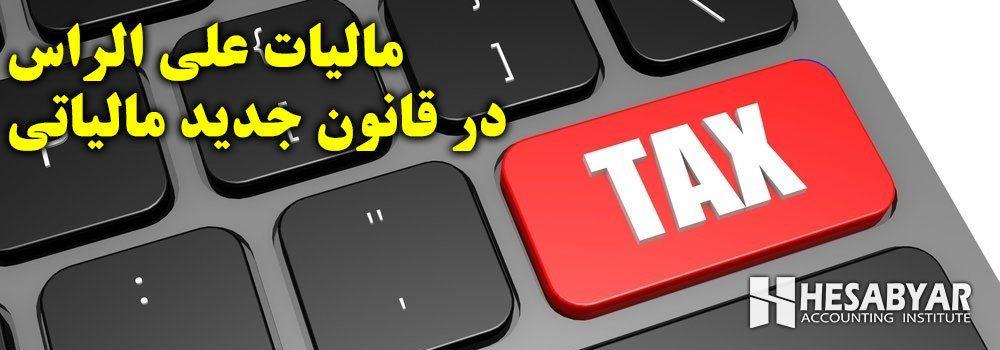 مالیات علی الراس