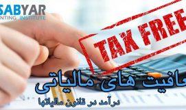درآمد های معاف از مالیات