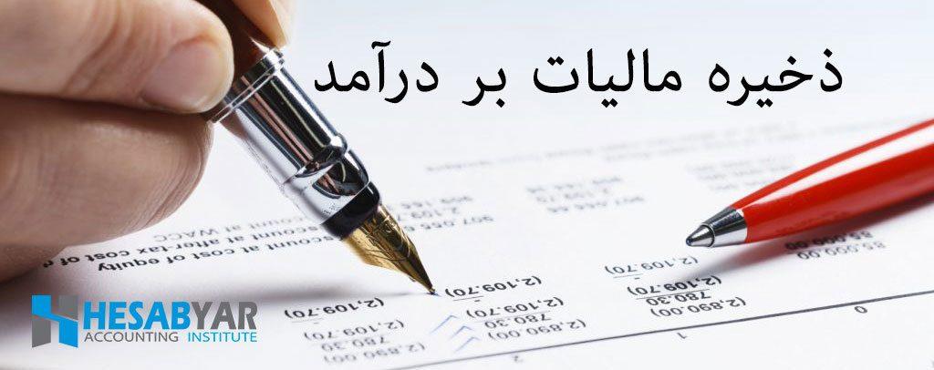 ذخیره مالیات