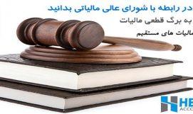 ماده 251 ق م م شورای عالی مالیاتی