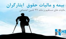 ماده 91 ق م م و ماده 44 و 45 بیمه تامین اجتماعی جانبازان