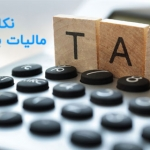 نکاتی در خصوص مالیات بر ارزش افزوده